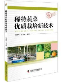 稀特蔬菜优质栽培新技术