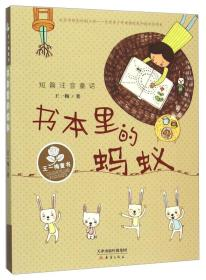 书本里的蚂蚁 短篇注音童话