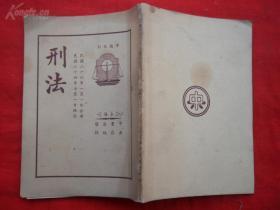 民国24年中华民国《刑法》品好如图