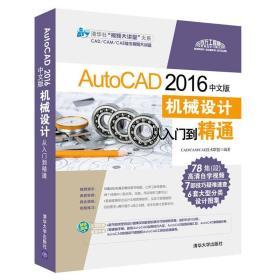 清华社技术大讲堂教师CAD/CAM/CAE视频视蓝山县第二批大系施教成绩