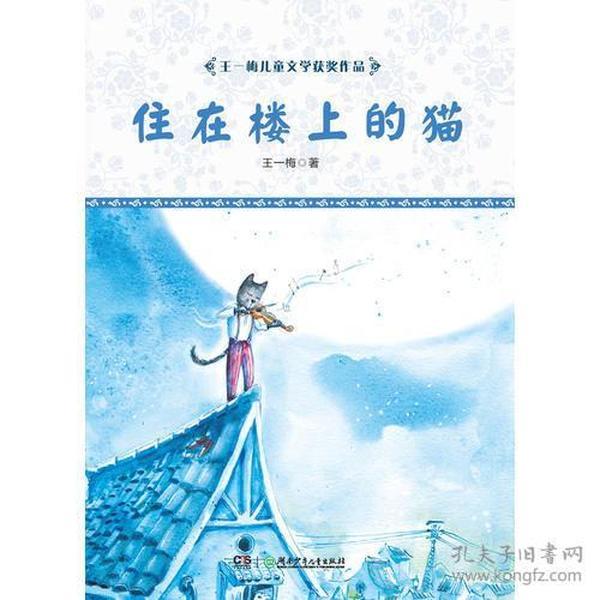 王一梅儿童文学获奖作品·住在楼上的猫