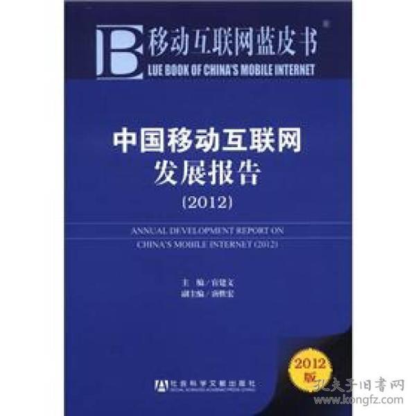9787509733653移动互联网蓝皮书:中国移动互联网发展报告(2012)