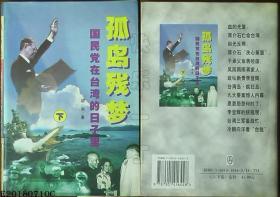 孤岛残梦-国民党在台湾的日子里 下