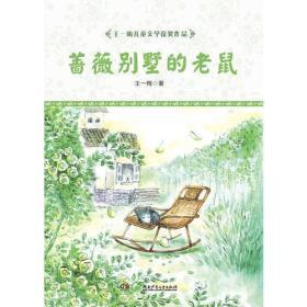 王一梅儿童文学获奖作品·蔷薇别墅的老鼠