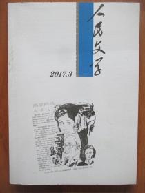 人民文学 2017年第3期