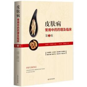 皮肤病常用中药药理及临床 (第2版)
