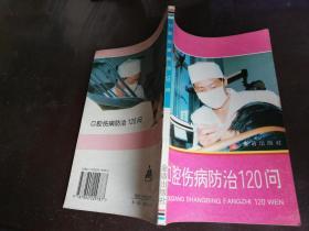 口腔伤病防治120问