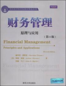 美国商学院原版教材精选系列·财务管理:原理与应用(第11版)