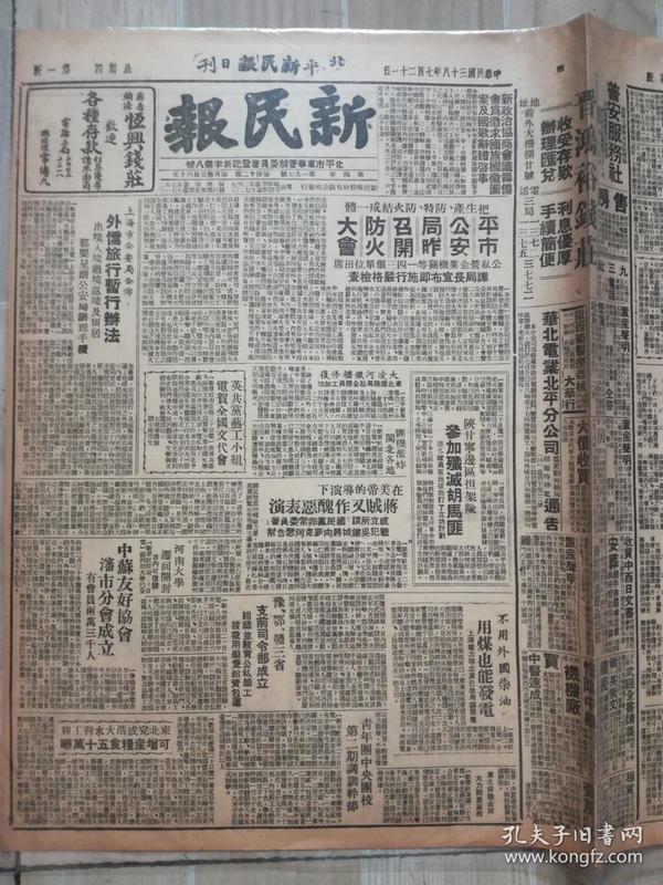国38年7月21日北平新民报《陕甘宁边区担架队参加歼灭胡马匪》《全国音乐界协会今举行成立大会》