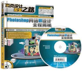 网页设计殿堂之路:Photoshop网站UI设计全程揭秘