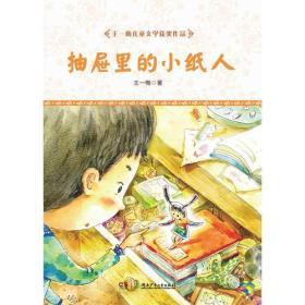 王一梅儿童文学获奖作品·抽屉里的小纸人