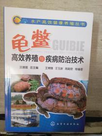 龟鳖高效养殖与疾病防治技术