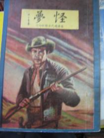 程小青译  怪梦 52年版,孤本包快递