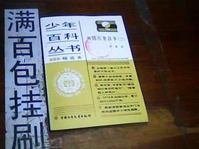 少年百科丛书精选本:外国历史故事(三)
