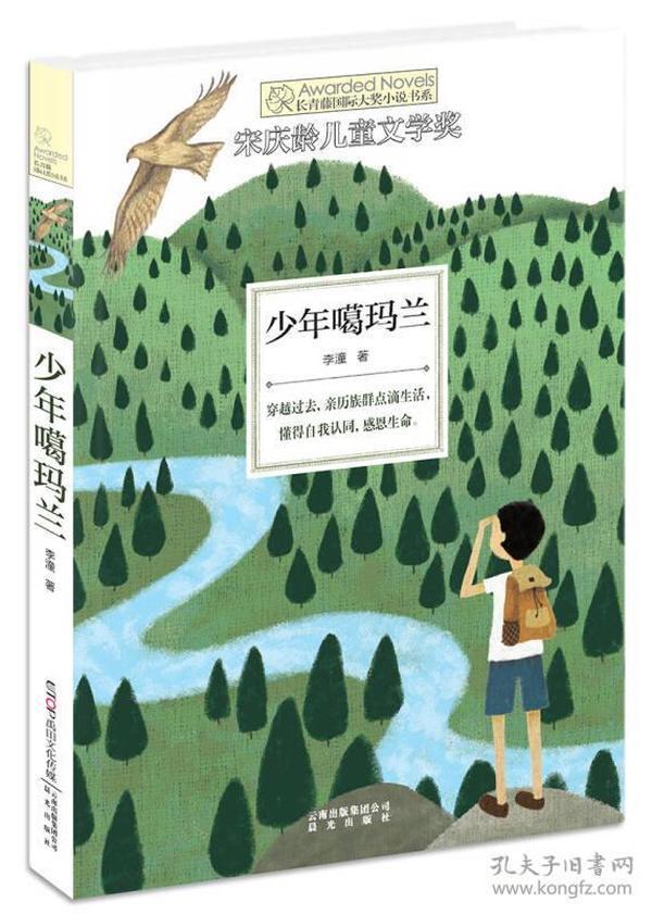 长青藤书系宋庆龄儿童文学奖:少年噶玛兰