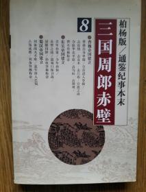 三国周郎赤壁(柏杨版通鉴纪事本末8)2000年一版一印