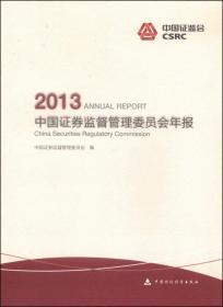 中国证券监督管理委员会年报(2013)