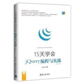 15天学会jQuery编程与实战(视频教学版)(配光盘)