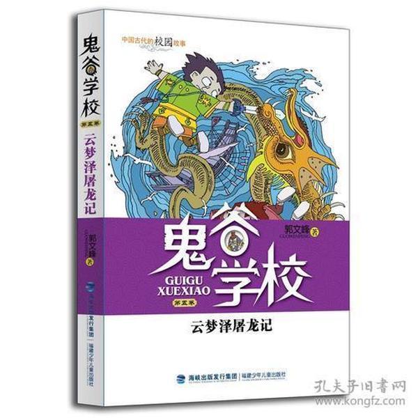 9787539554594鬼谷学校:升级版:第五卷:云梦泽屠龙记