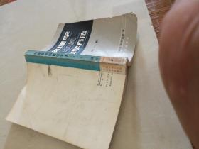 物理学中的数学方法(第一卷)