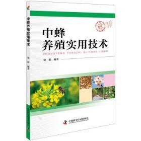 中蜂养殖实用技术