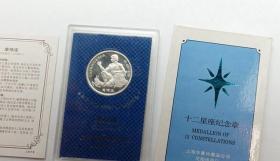 沈阳造币厂.十二星座纪念章--摩羯纪念章.摩羯座镀银纪念章