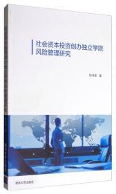 社會資本投資創辦獨立學院風險管理研究