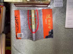 汉字说略:国学丛书9