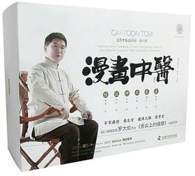漫画中医全新版(套装全六册)