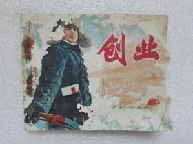 连环画 创业 中国电影公司供稿 人民美术出版社1977年2印