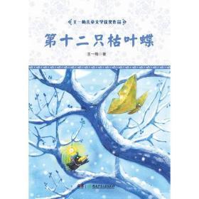 王一梅儿童文学获奖作品·第十二只枯叶蝶