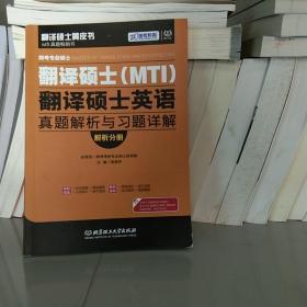 跨考专业硕士翻译硕士(MTI)翻译硕士英语真题解析与习题详解(只有一本书解析分册)