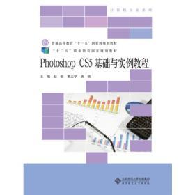 """""""十二五""""职业教育国家规划教材:Photoshop CS5基础与实例教程"""