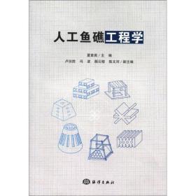 9787502781507人工鱼礁工程学 专著 夏章英主编 ren gong yu jiao gong cheng xue