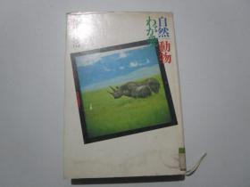 日文版:自然.动物.わが爱【精装护封】