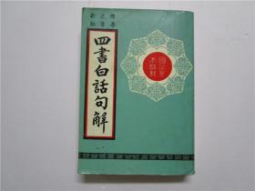 约七十年代版 标准注音新版国学基本教材《四书白话句解》新生出版社 陈湘记书局发行