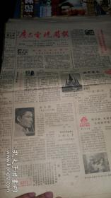 广东电视周报