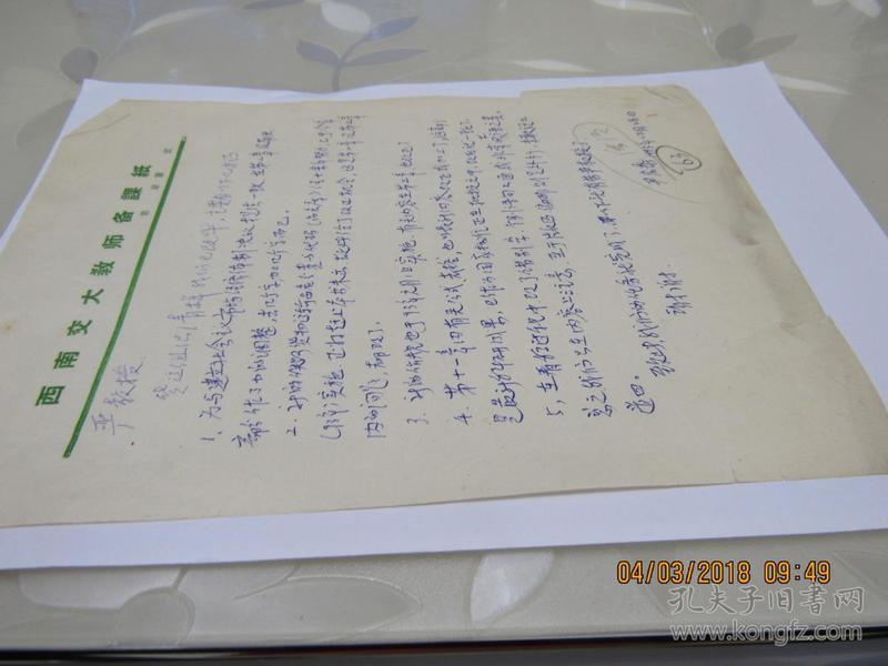 尹启泰信1页  912