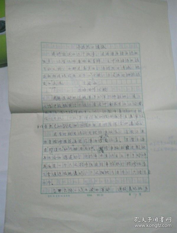 周文亭手稿