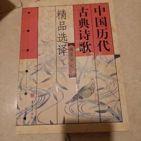 中国历代古典诗歌精品选译