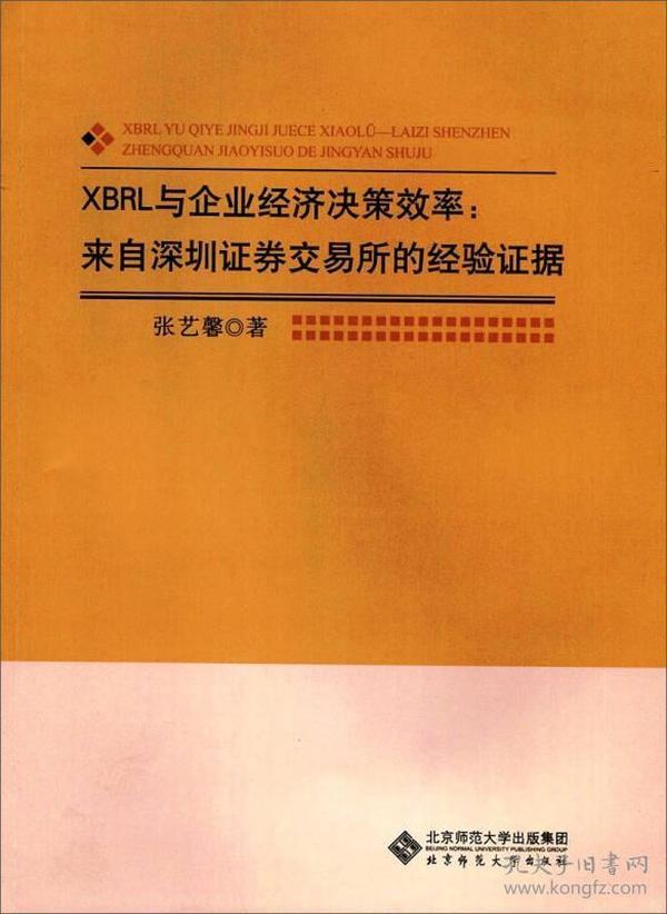 XBRL 与企业经济决策效率 来自深圳证券交易所的经验证据