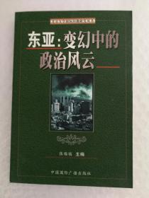 北京大学国际问题研究丛书·东亚:变幻中的政治风云