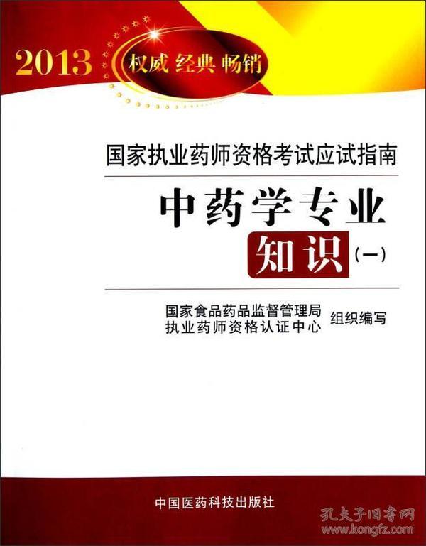 2013国家执业药师资格考试应试指南:中药学专业知识(1)
