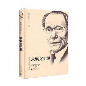 北京社科名家文库 求索文明源