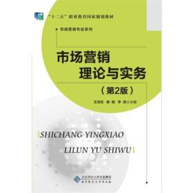 孔夫子旧书网--市场营销理论与实务(第二版)
