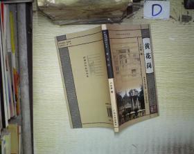 岭南文化知识书系:黄花岗;; 。