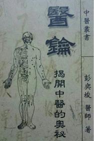 医论 揭开中医的奥秘