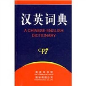特价 汉英词典(精)