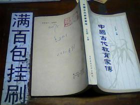 中国古代教育家传  缺版权页