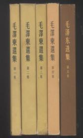 毛泽东选集(全五卷全部一版一印)有书衣